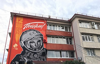 В Сочи на ул. Чайковского появился стрит-арт памяти Юрия Гагарина