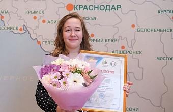 Педагог из Краснодара стала учителем года Кубани
