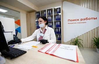 Кубань вошла в топ-5 в рейтинге регионов по динамике рынка труда