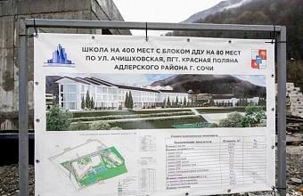 Новую школу в сочинской Красной поляне достроят к концу 2021 года