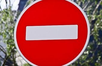 В Краснодаре 23 апреля по улице Гоголя временно ограничат движение