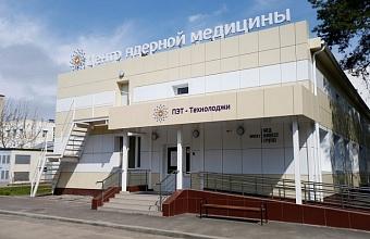 На Кубани начали проводить ПЭТ-исследования злокачественных опухолей