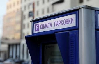 В Краснодаре муниципальные парковки временно стали бесплатными