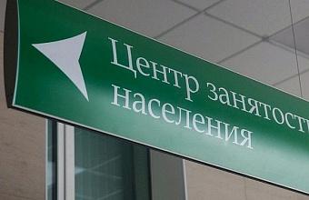 Центр занятости населения в Краснодаре выплачивал безработным заниженные пособия