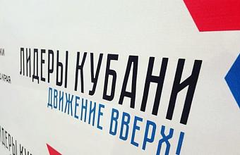 Начался новый сезон кадрового проекта «Лидеры Кубани – движение вверх!»