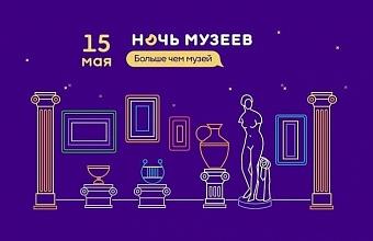 Международная акция «Ночь музеев» пройдет в Краснодаре 15 мая