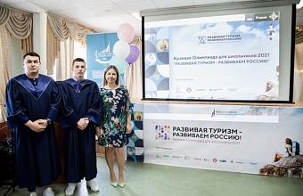 В Краснодаре наградили победителей Краевой Олимпиады школьников «Развивая туризм – развиваем Россию!»