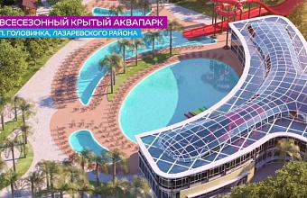 В Сочи планируют построить всесезонный аквапарк за 3,8 млрд рублей