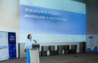 Ежегодная конференция Российской академии радио стартовала в Сочи