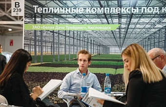 Ассоциация «Теплицы России» поддерживает выставку «ЮГАГРО»