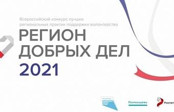 Кубань вошла в число победителей Всероссийского конкурса «Регион добрых дел–2021»