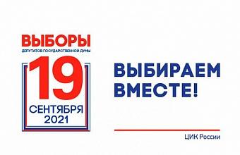 На Кубани заработала горячая линия по вопросам соблюдения прав избирателей парламентских выборов