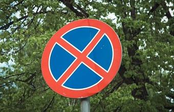 В Краснодаре с 20 августа на участке ул. Янковского запретят стоянку транспорта