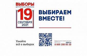 В Сочи открылся прием заявлений по месту нахождения для голосования на парламентских выборах