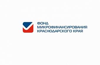 Фонд микрофинансирования Кубани признали крупнейшим в России