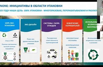 На вебинаре о бережном производстве обсудили  развитие «зеленой» экономики на Кубани
