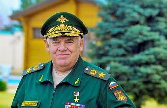 На Кубани одному из парков присвоят имя генерала Виктора Казанцева
