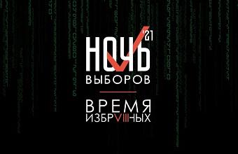 В России стартовал онлайн-марафон «Ночь выборов – 2021. Время избранных»
