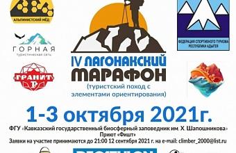«Лагонакский марафон» перенесен на новые даты