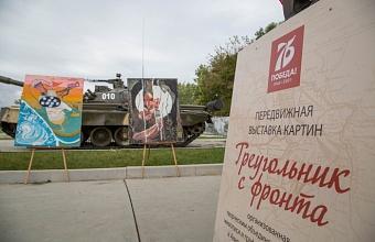 В парке военной техники Анапы открылась передвижная выставка картин «Треугольник с фронта»