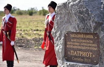 Губернатор Кубани подписал распоряжение о присвоении парку «Патриот» имени генерала Виктора Казанцева
