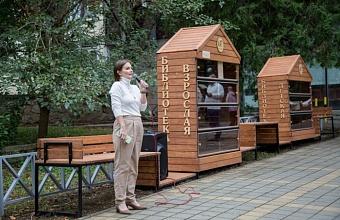 В Анапе открыли первую уличную библиотеку