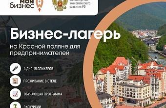 В Сочи с 20 октября стартует ежегодный бизнес-лагерь «Мой бизнес»