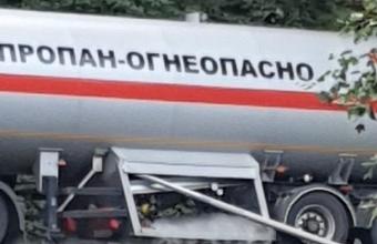 На трассе Джубга-Сочи разгерметизировалась цистерна с пропаном, есть угроза взрыва