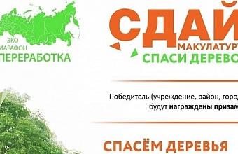 На Кубани 1 ноября стартует экоакция «Переработка»