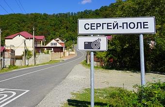В Сочи начали выплачивать компенсации жителям села Сергей-Поле, пострадавшим от стихии