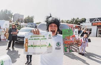 Дни ŠKODA Кроха с Юг-Авто Центр