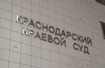 В Сочи осудили двух человек за фиктивную постановку на учет 119 иностранцев
