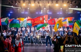 Открытие форума организаторов отдыха детей «Большие Смыслы» прошло в ВДЦ «Смена»