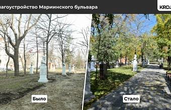 В Краснодаре по нацпроекту благоустроили бульвар «Мариинский»