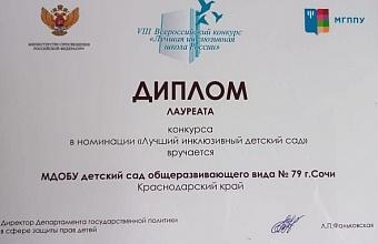 Сочинский детсад вошел в число лучших инклюзивных образовательных учреждений России