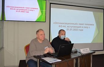 В ТПП Краснодарского края прошел форум о госзакупках